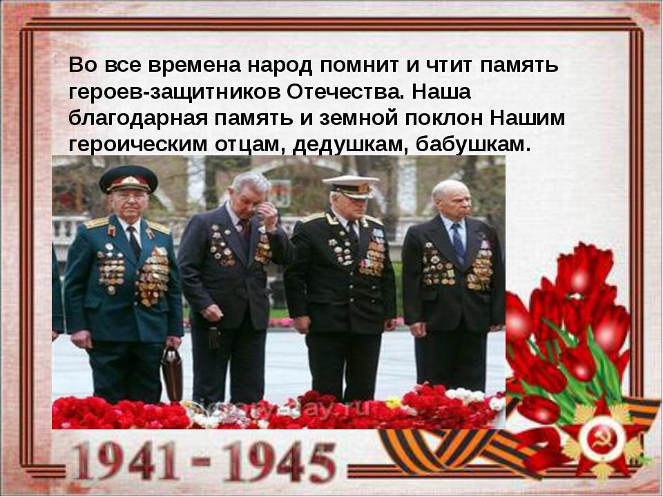 Во все времена народ помнит и чтит память героев-защитников Отечества. Наша...