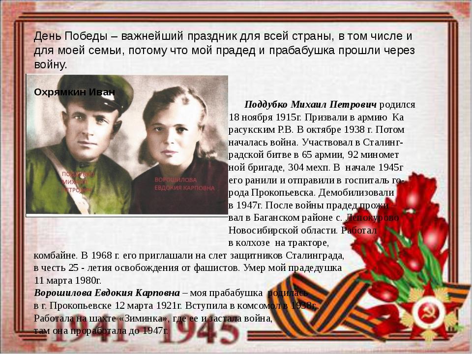 День Победы – важнейший праздник для всей страны, в том числе и для моей сем...
