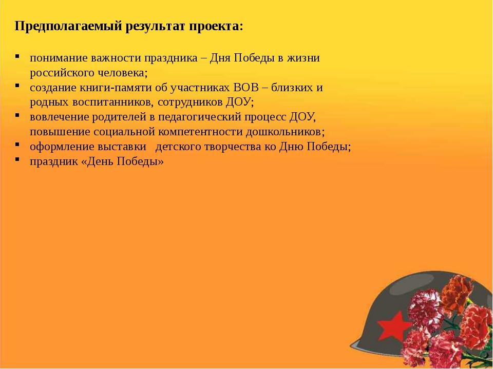 Предполагаемый результат проекта: понимание важности праздника – Дня Победы в...