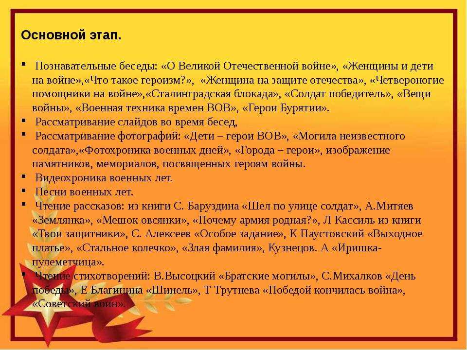 Основной этап. Познавательные беседы: «О Великой Отечественной войне», «Женщи...