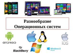 Разнообразие Операционных систем