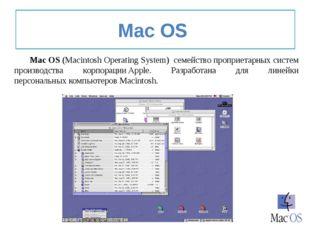 Mac OS Mac OS (Macintosh Operating System) семействопроприетарных систем п