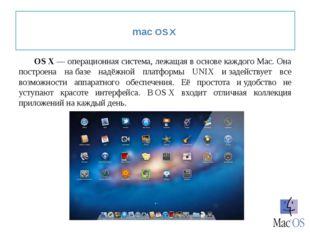 mac OSX OSX — операционная система, лежащая в основе каждого Mac. Она по