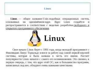 Linux Linux— общее названиеUnix-подобных операционных систем, основанных