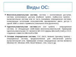 Виды ОС: Многопользовательская система, система с коллективным доступом, сист
