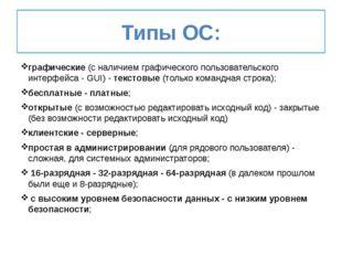 Типы ОС: графические (с наличием графического пользовательского интерфейса -