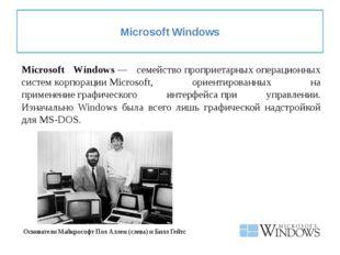 Microsoft Windows Microsoft Windows— семействопроприетарныхоперационных с