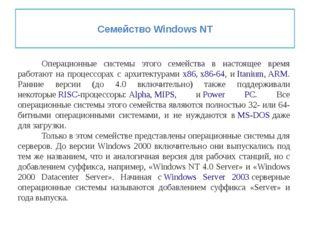 Семейство Windows NT Операционные системы этого семейства в настоящее время