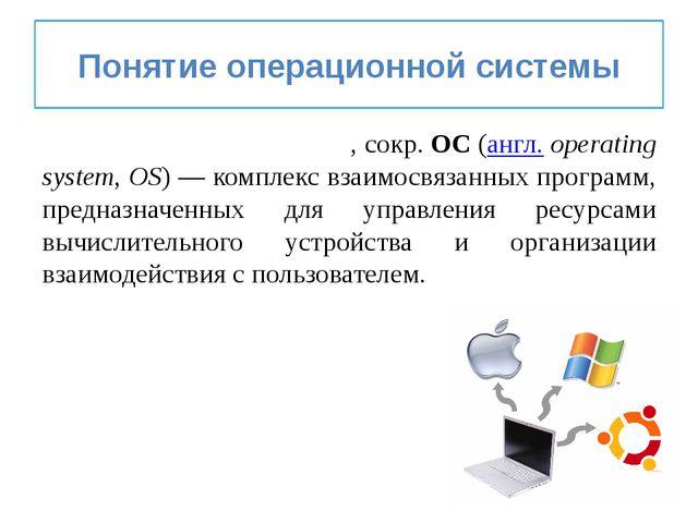 Понятие операционной системы Операцио́нная систе́ма, сокр.ОС(англ.operatin...