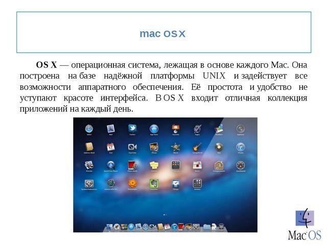mac OSX OSX — операционная система, лежащая в основе каждого Mac. Она по...