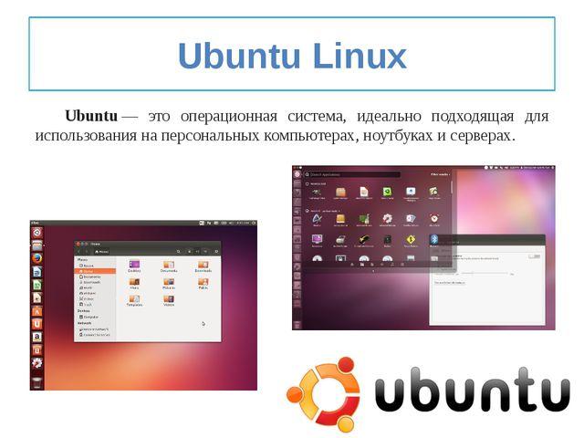 Ubuntu Linux Ubuntu— это операционная система, идеально подходящая для испо...