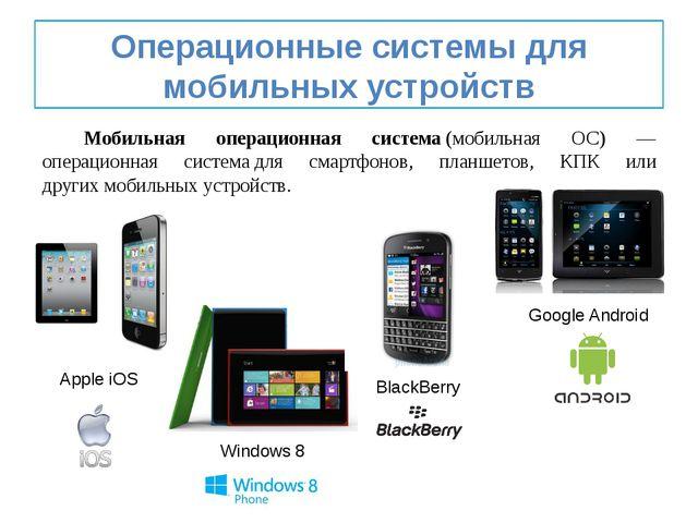 Операционные системы для мобильных устройств Мобильная операционная система...