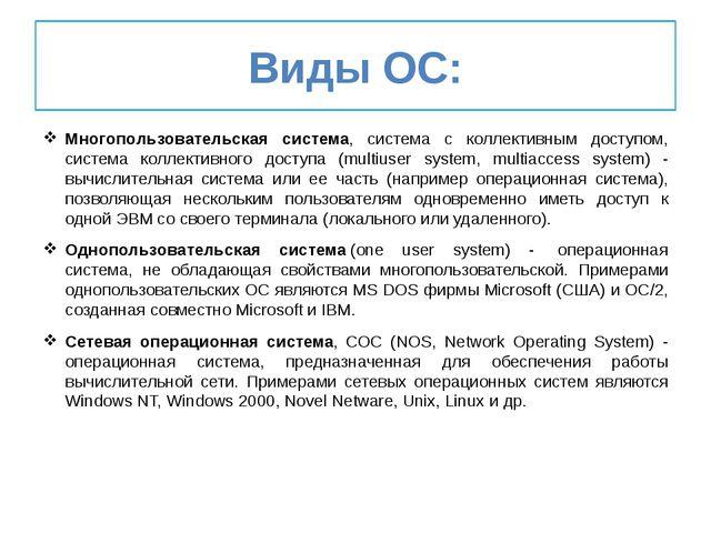 Виды ОС: Многопользовательская система, система с коллективным доступом, сист...