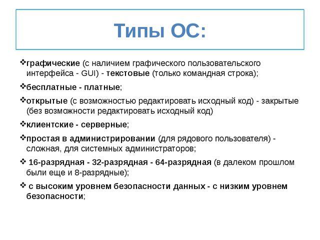 Типы ОС: графические (с наличием графического пользовательского интерфейса -...