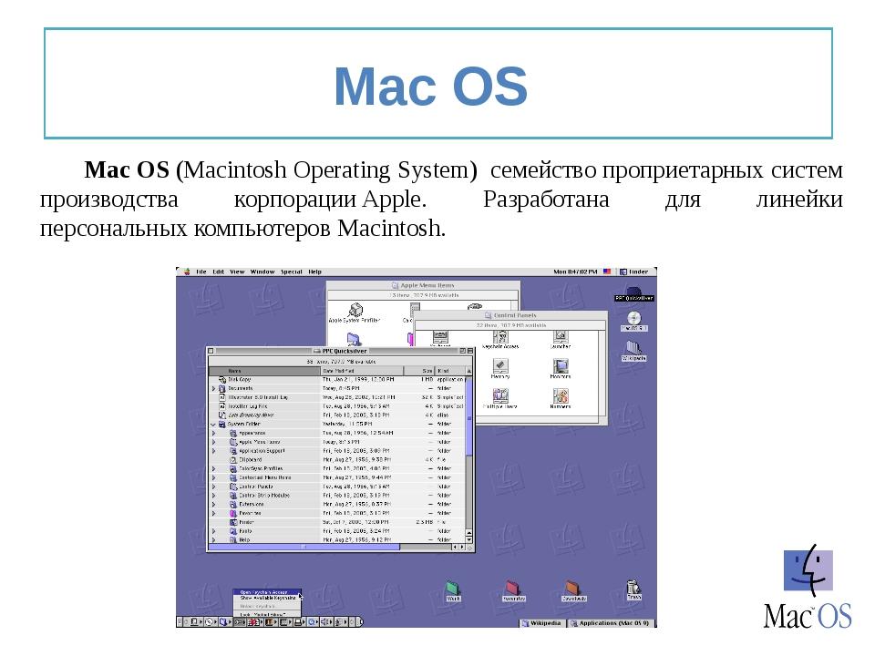 Mac OS Mac OS (Macintosh Operating System) семействопроприетарных систем п...
