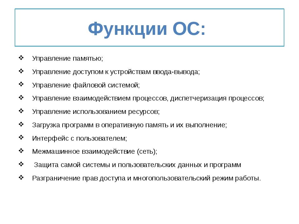 Функции ОС: Управление памятью; Управление доступом к устройствам ввода-выво...