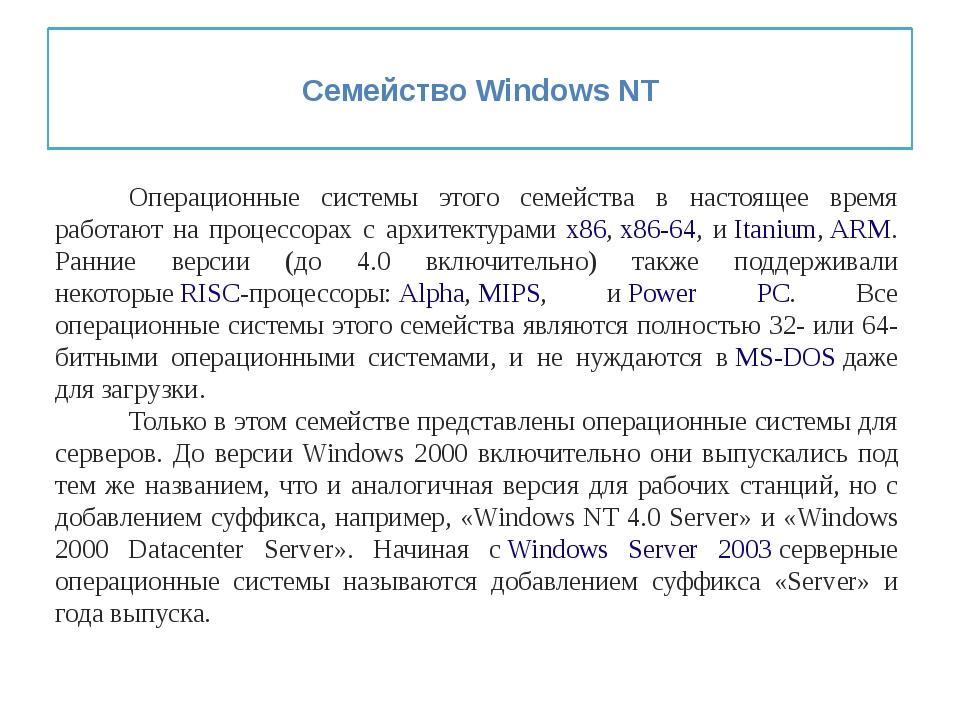 Семейство Windows NT Операционные системы этого семейства в настоящее время...