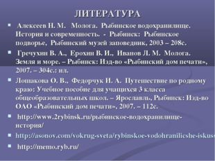 ЛИТЕРАТУРА Алексеев Н. М. Молога. Рыбинское водохранилище. История и современ
