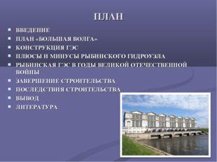 ПЛАН ВВЕДЕНИЕ ПЛАН «БОЛЬШАЯ ВОЛГА» КОНСТРУКЦИЯ ГЭС ПЛЮСЫ И МИНУСЫ РЫБИНСКОГО