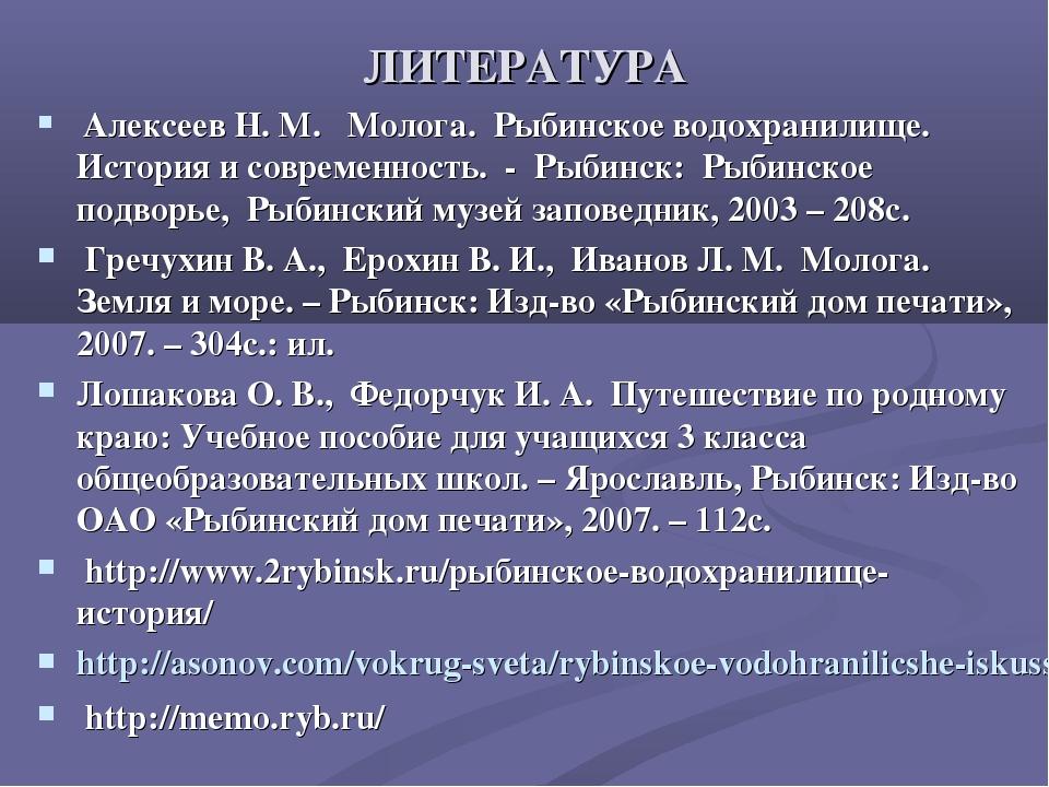 ЛИТЕРАТУРА Алексеев Н. М. Молога. Рыбинское водохранилище. История и современ...
