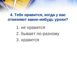 1. не нравится 2. бывает по-разному 3. нравится 4. Тебе нравится, когда у ва