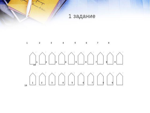 1 задание 1 2 3 4 5 6 7 8 1  2 3 4 5 6 7 8 9 10 1 2 3 4 5 6 7 8 9 10...