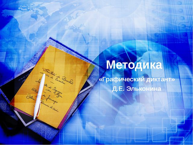 Методика «Графический диктант» Д.Е. Эльконина