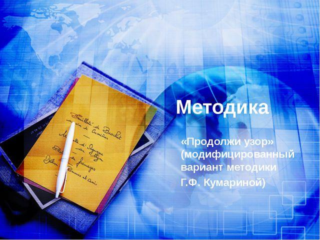 Методика «Продолжи узор» (модифицированный вариант методики Г.Ф. Кумариной)