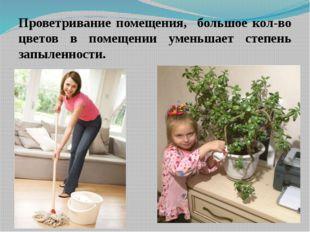 Проветривание помещения, большое кол-во цветов в помещении уменьшает степень
