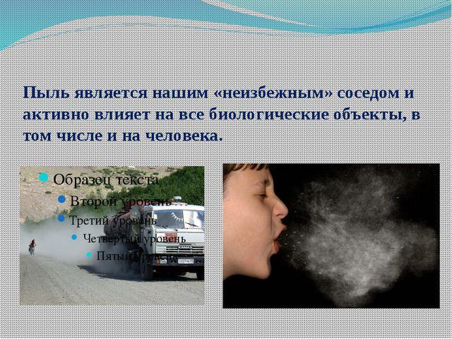 Пыль является нашим «неизбежным» соседом и активно влияет на все биологически...