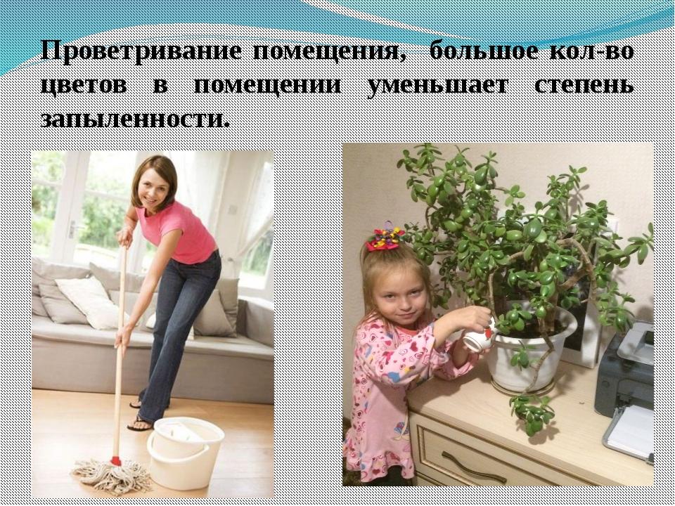 Проветривание помещения, большое кол-во цветов в помещении уменьшает степень...