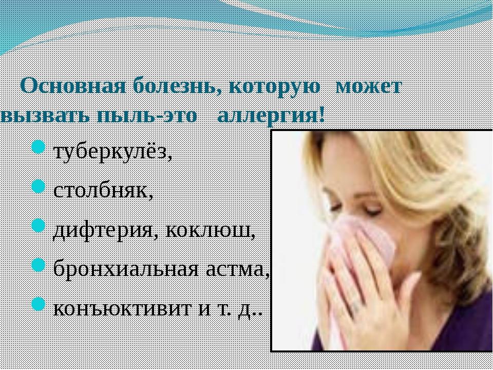 Основная болезнь, которую может вызвать пыль-это аллергия! туберкулёз, ст...