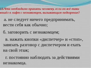 13.Что необходимо принять человеку, если он всё-таки вошёл в лифт с незнако