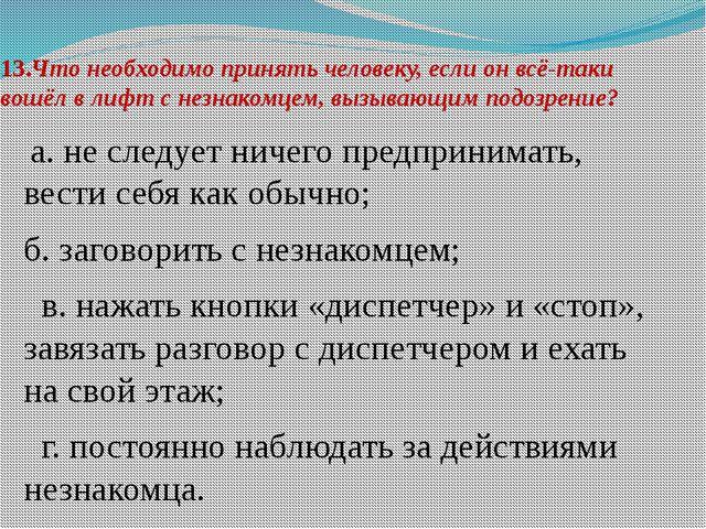 13.Что необходимо принять человеку, если он всё-таки вошёл в лифт с незнако...