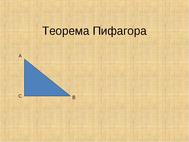 Теорема Пифагора A B C