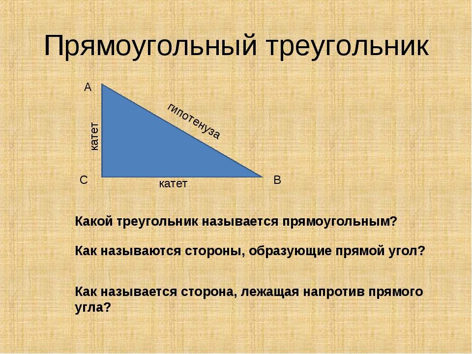 Прямоугольный треугольник A C B катет катет гипотенуза Какой треугольник назы...