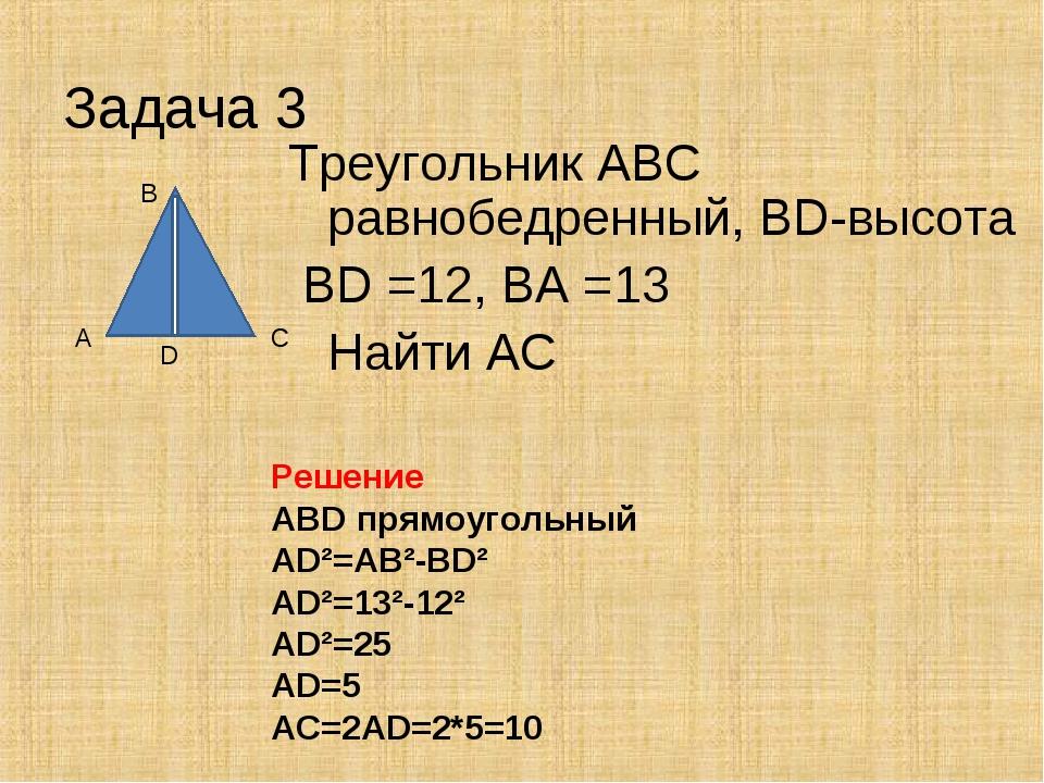 Задача 3 Треугольник АВС равнобедренный, BD-высота BD =12, BA =13 Найти АС...