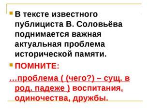 В тексте известного публициста В. Соловьёва поднимается важная актуальная про