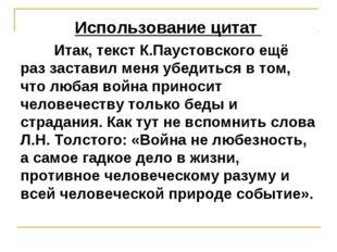 Использование цитат Итак, текст К.Паустовского ещё раз заставил меня убедить