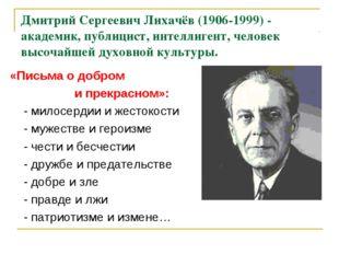 Дмитрий Сергеевич Лихачёв (1906-1999) - академик, публицист, интеллигент, чел