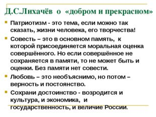 Д.С.Лихачёв о «добром и прекрасном» Патриотизм - это тема, если можно так ска