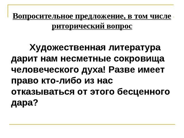 Вопросительное предложение, в том числе риторический вопрос Художественная л...
