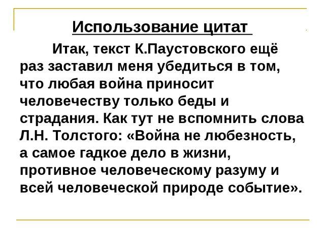 Использование цитат Итак, текст К.Паустовского ещё раз заставил меня убедить...