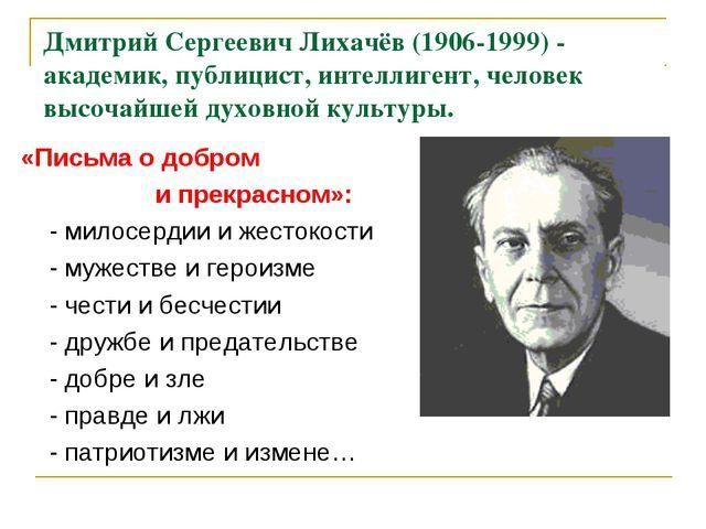 Дмитрий Сергеевич Лихачёв (1906-1999) - академик, публицист, интеллигент, чел...