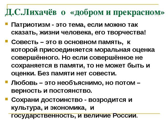 Д.С.Лихачёв о «добром и прекрасном» Патриотизм - это тема, если можно так ска...
