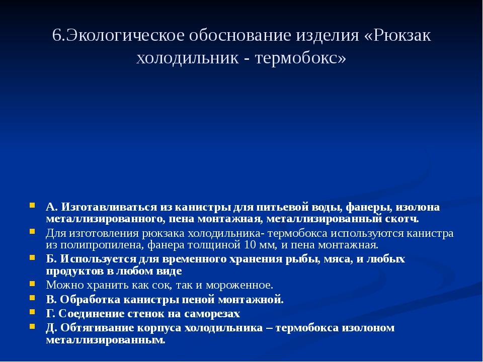 6.Экологическое обоснование изделия «Рюкзак холодильник - термобокс» А. Изгот...