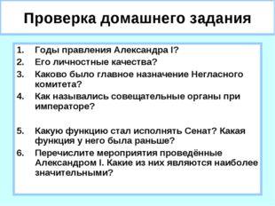 Проверка домашнего задания Годы правления Александра I? Его личностные качест