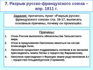 7. Разрыв русско-французского союза – апр. 1811 г. Задание: прочитать пункт «