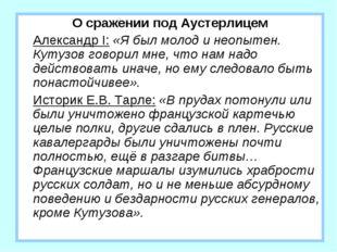 О сражении под Аустерлицем Александр I: «Я был молод и неопытен. Кутузов гов