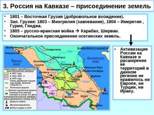 3. Россия на Кавказе – присоединение земель 1801 – Восточная Грузия (добровол